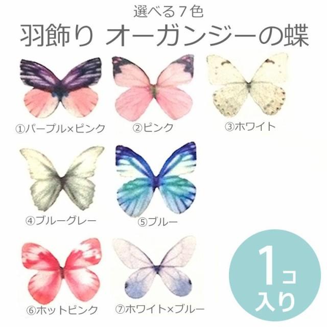 羽飾り オーガンジーの蝶 リアルデザイン 1枚入  ...