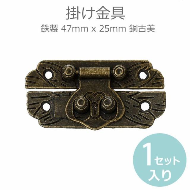 1個入 4.7cm x 25mm 掛け金具 鉄 銅古美  [メール...