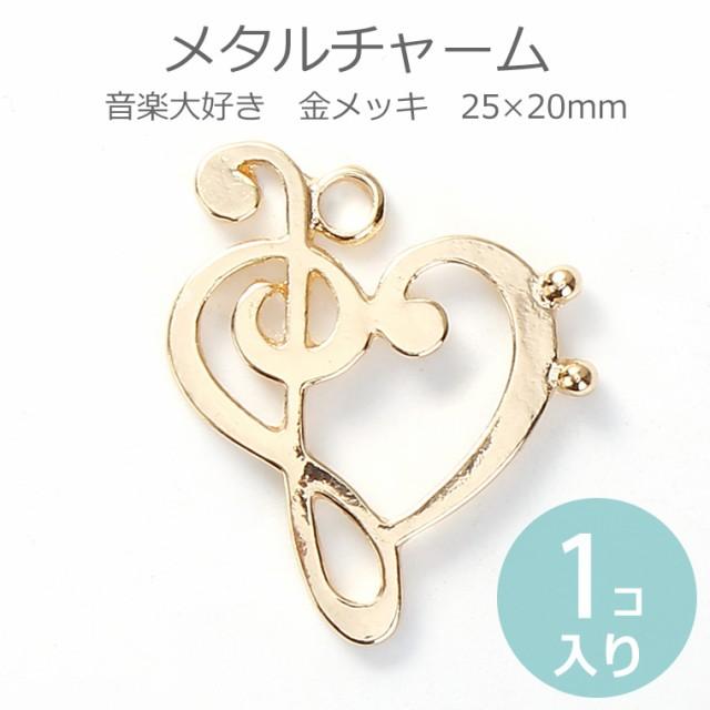 メタルチャーム 音楽大好き 金メッキ 25×20mm(1...