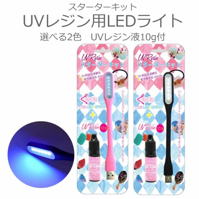 UVレジン用LEDライト スターターキット くねくねL...