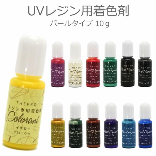 UVレジン用 着色剤 パールタイプ 10g[メール便可]...