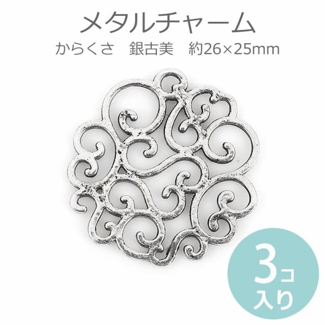 メタルチャーム 唐草 銀古美 約26×25mm(3個入)...
