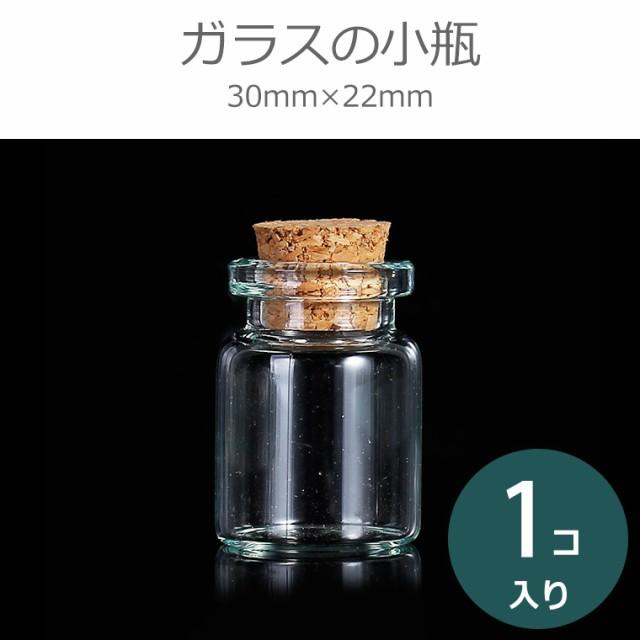 ガラスの小瓶 30×22mm(単品)[メール便可]