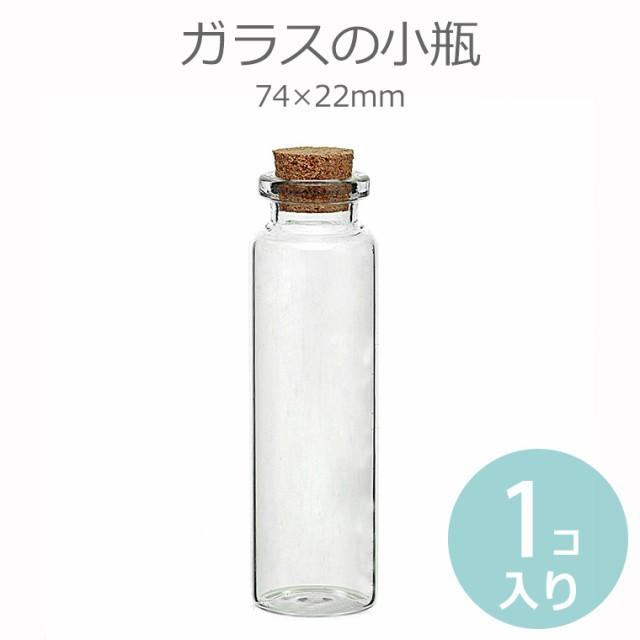 ガラスの小瓶 74×22mm(単品)[メール便可]