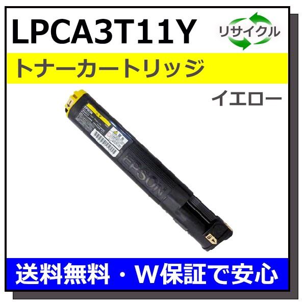エプソン LPCA3T11Y イエロー リサイクル トナー...