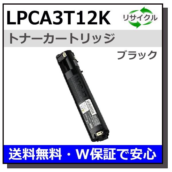 エプソン LPCA3T12K ブラック リサイクル トナー...