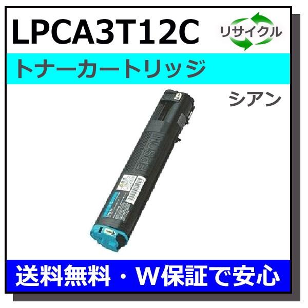 エプソン LPCA3T12C シアン リサイクル トナーカ...