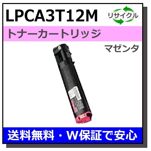 エプソン LPCA3T12M マゼンタ リサイクル トナー...