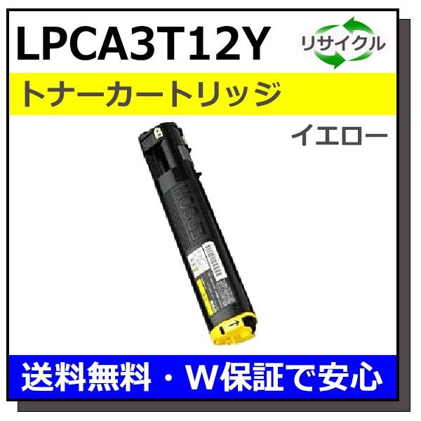 エプソン LPCA3T12Y イエロー リサイクル トナー...