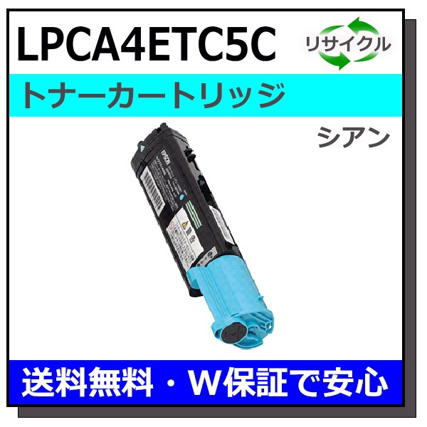 エプソン LPCA4ETC5C シアン リサイクル トナーカ...