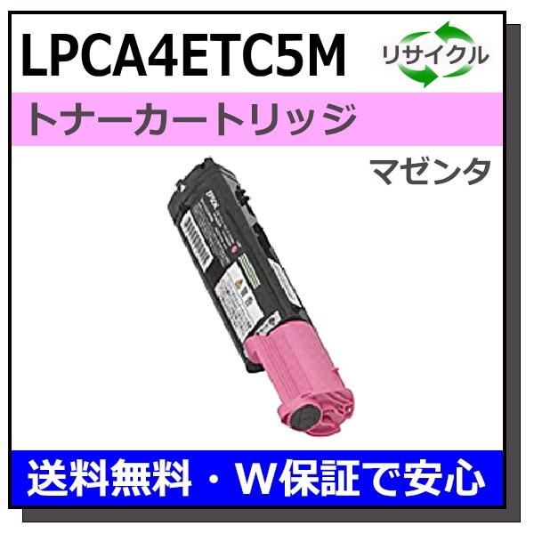 エプソン LPCA4ETC5M マゼンタ リサイクル トナー...