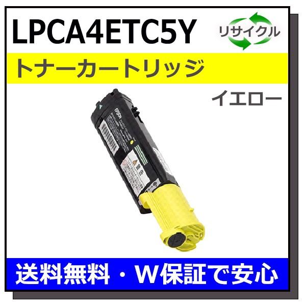 エプソン LPCA4ETC5Y イエロー リサイクル トナー...