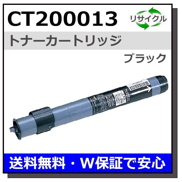 富士ゼロックス CT200013 ブラック リサイクル ト...