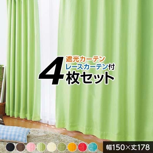 幅150×丈178 遮光付 4枚組 4枚セット 遮光カーテ...