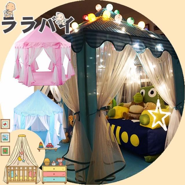 6角キッズテント 可愛い子供テント 収納バッグ付き おもちゃ 子供用ティピー 室内 室外 キッズハウス おもちゃ収納 ギフト プリンセス