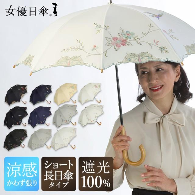 日傘 レディース ショート日傘 女優日傘 UVカット 紫外線対策 完全遮光 1級遮光 遮光率100% 遮熱 涼しい かわず張り