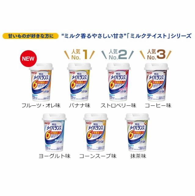 明治メイバランスMiniカップ【1本】125ml ...