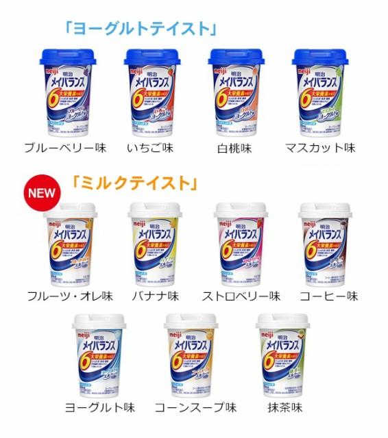 明治 メイバランス Mini カップ 125ml 選べる ア...