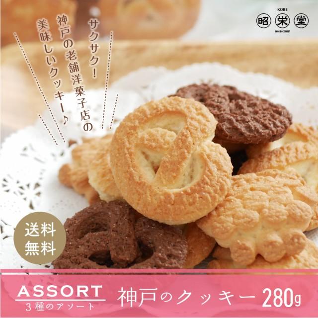 訳あり 神戸 クッキー 280g 北海道産小麦粉使用...