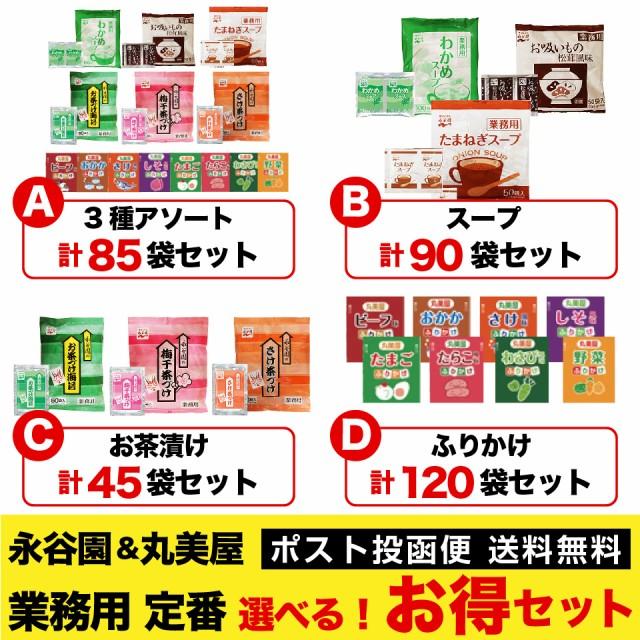 お得な 永谷園 & 丸美屋 業務用 定番 小袋3種類セ...