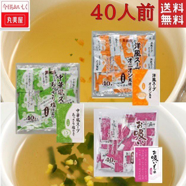 丸美屋 スープ 40袋セット 選べる 業務用 洋...