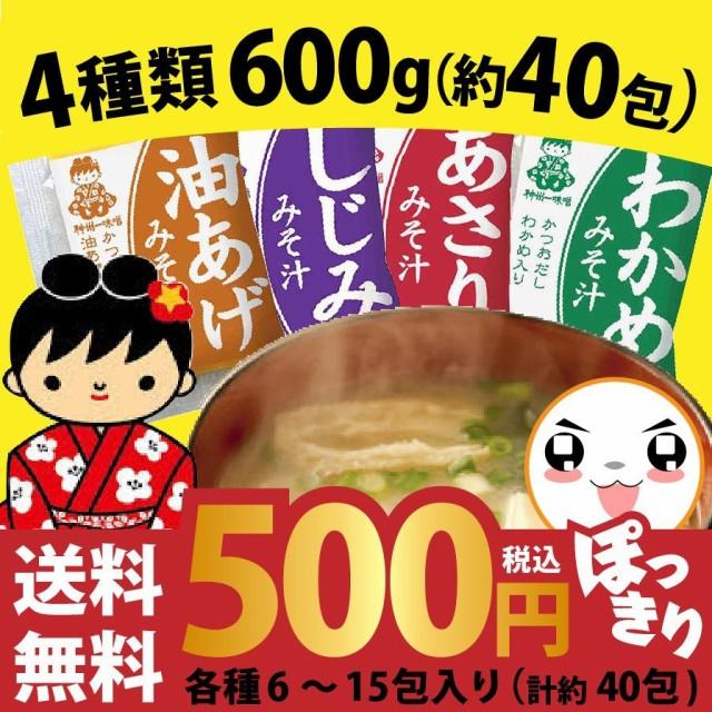 業務用 即席生 みそ汁 4種類 600g(各6食〜15食入...