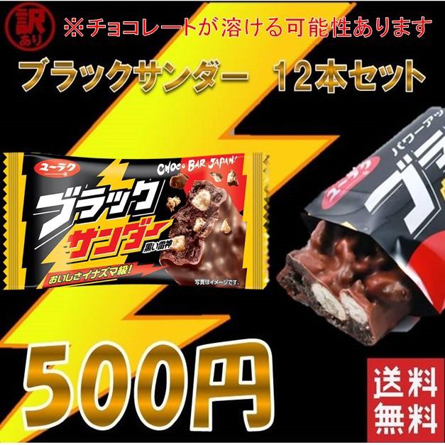 訳あり ブラックサンダー 12個セット 500円...