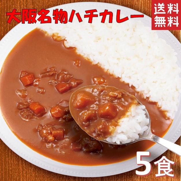 5袋 大阪名物 ハチ食品 レトルトカレー 5種類か...