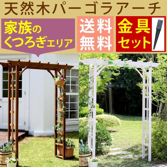 天然木パーゴラアーチ金具セット BP-200UB4
