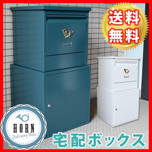 「horn」シリーズ 宅配ボックス DBOX875