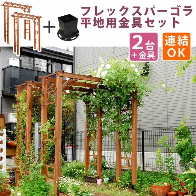 天然木製フレックスパーゴラアーチ190 2台組(平...