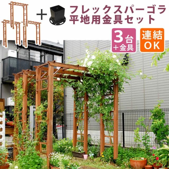 天然木製フレックスパーゴラアーチ190 3台組(平...