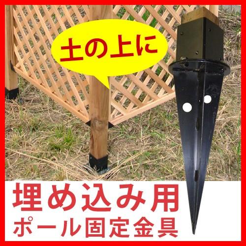 埋め込み用ウッドポール固定金具 単品販売 UBN72...