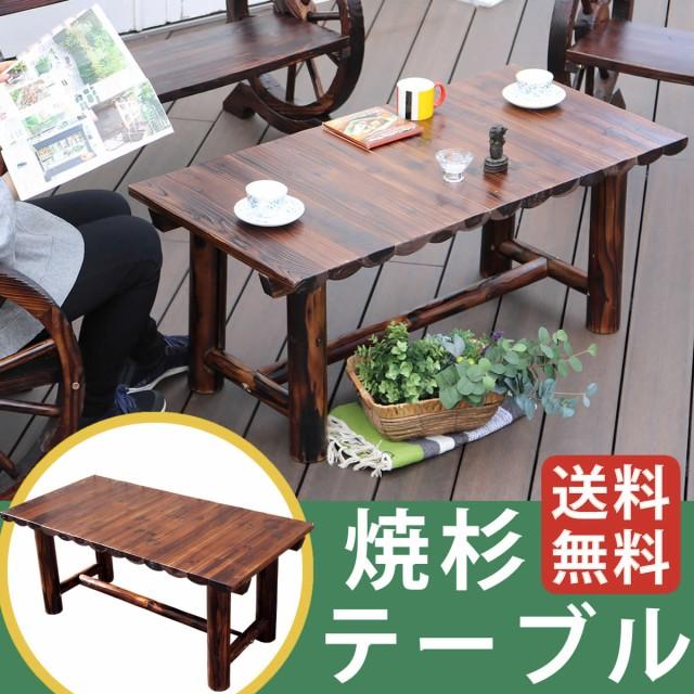 焼杉テーブル WB-T550DBR