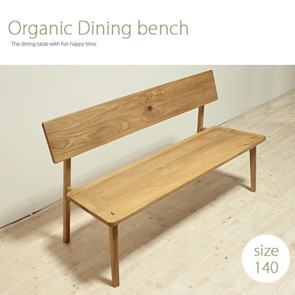 ダイニングベンチ ベンチ オーガニック organic ...