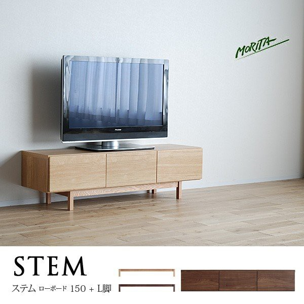 テレビ台 テレビボード ローボード ステム 150 ST...