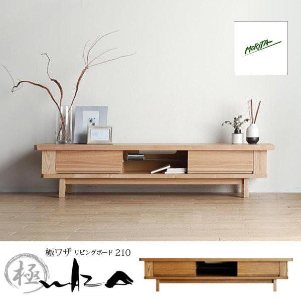 テレビ台 テレビボード ローボード 極ワザ 210 wa...