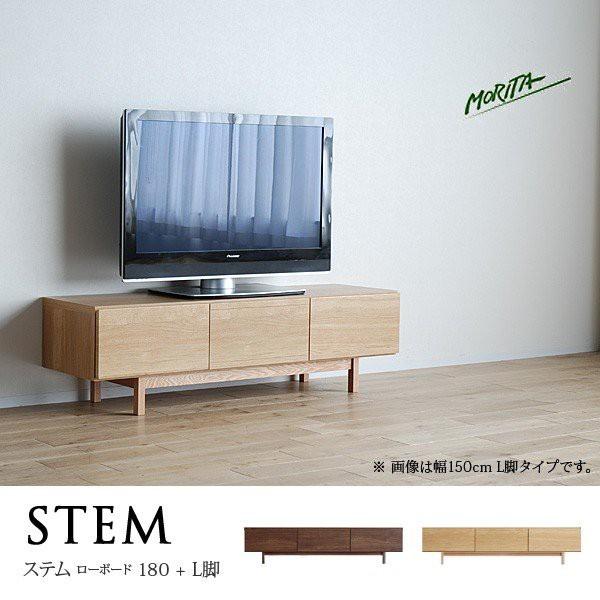 テレビ台 テレビボード ローボード ステム 180 ST...