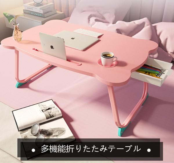 多機能折りたたみテーブル かわいい 折れ脚 耐圧...