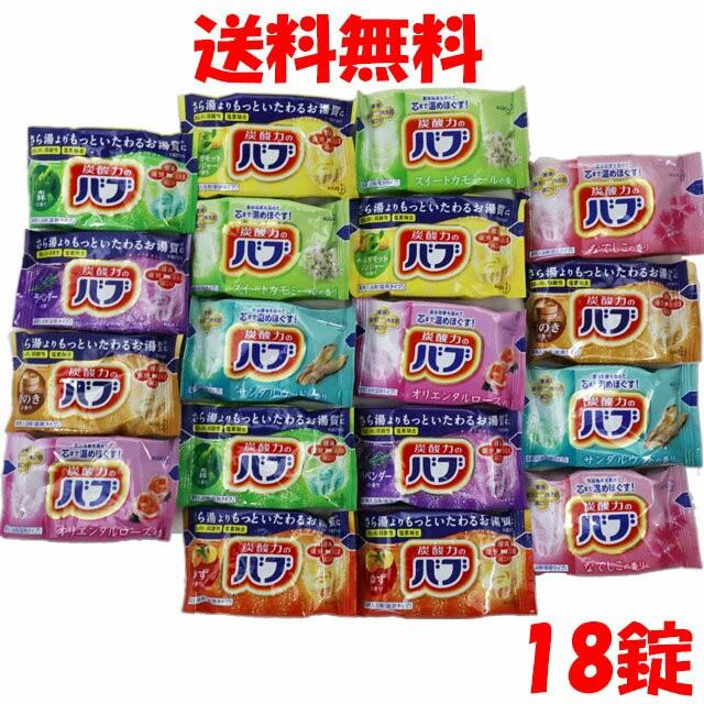 花王 バブ 薬用入浴剤 錠剤タイプ 9種の香り 18錠...