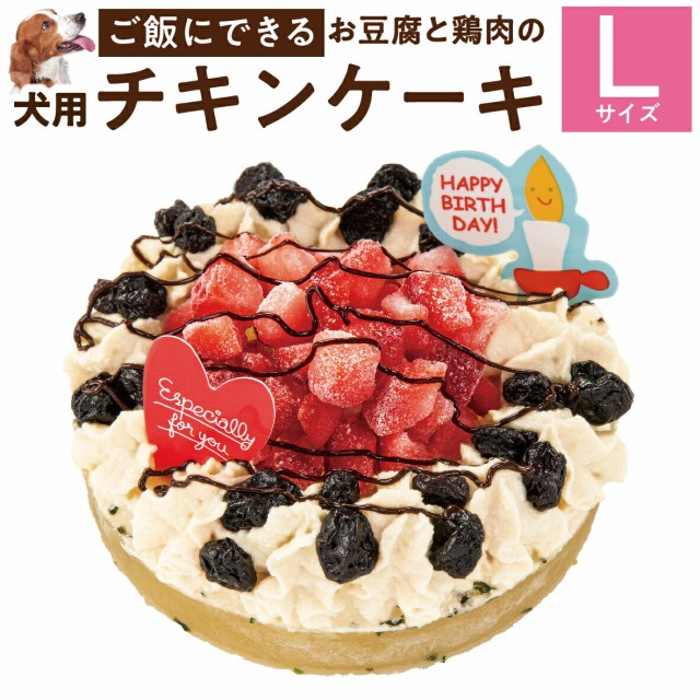 犬用 誕生日ケーキ(幸せのチキン ケーキ L)無添加...