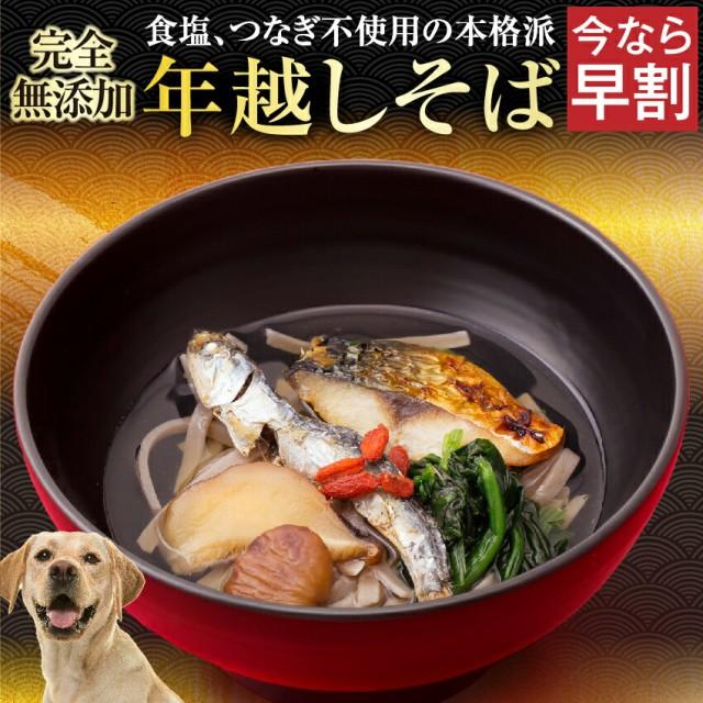 【早割】犬用 おせち(年越しそば)2022年 犬 無添...