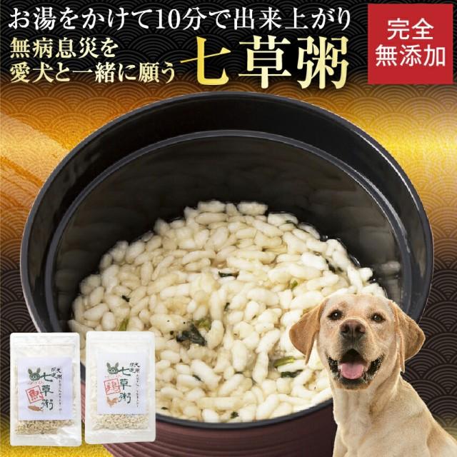【先行予約】犬用 おせち(七草粥 )2022年 無添加 ...