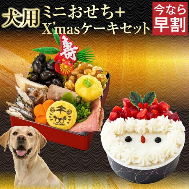 【早割】犬用 おせち・クリスマスケーキ(2022年 ...