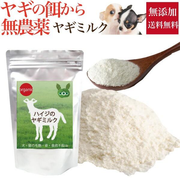 犬・猫・ペット用 ヤギミルク(ハイジの ヤギミル...