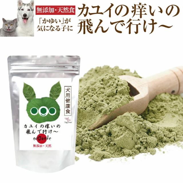 犬・猫 アレルギー サプリ(カユイの痒いの飛んで...