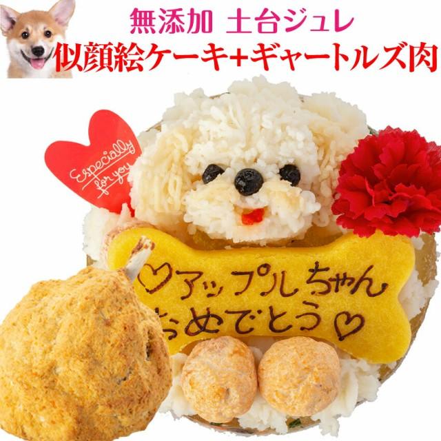 犬用 似顔絵 ケーキ・ギャートルズの肉(犬・誕生...