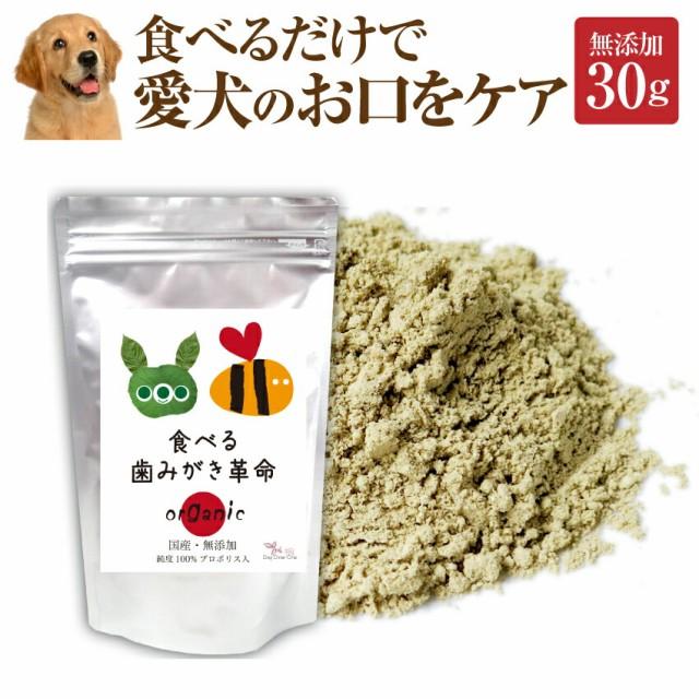 犬 猫  歯石・ 歯垢 サプリ(食べる 歯磨き 革命 3...