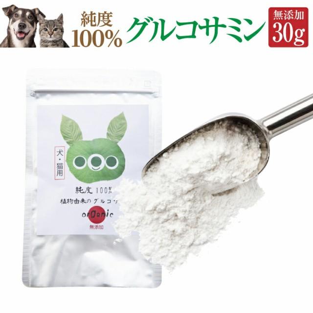 犬 猫用 関節 骨のケア サプリ(純度100%の グルコ...