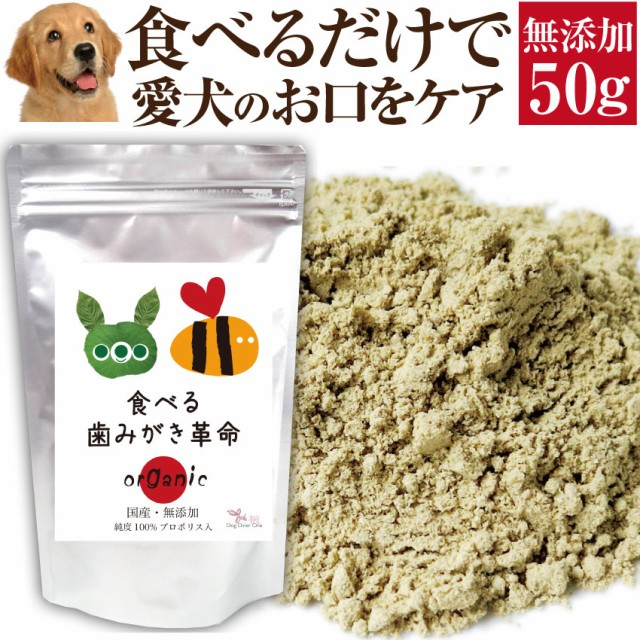 犬・猫用 垢・歯石 サプリ(食べる 歯磨き 革命 50...